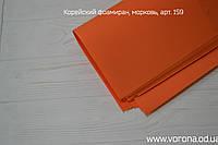Корейский фоамиран 26 Морковь