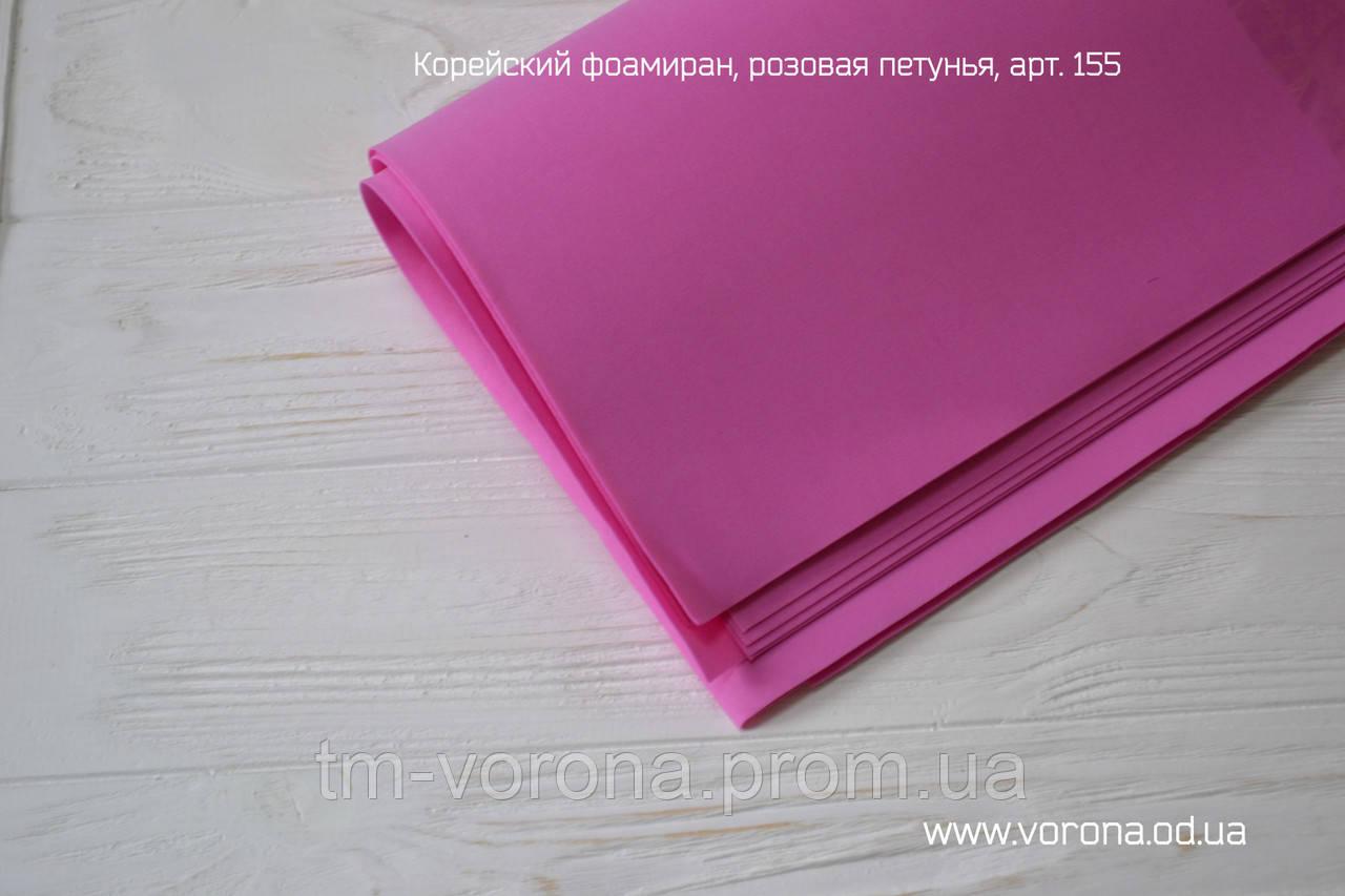Корейский фоамиран 30 Розовая петунья