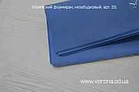 Корейский фоамиран 34 Незабудковый