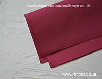 Корейский фоамиран 36 Вишневый пудинг