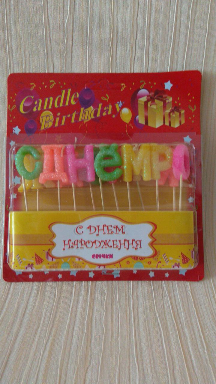 Свечи С Днем рождения с блестками , набор