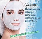 BUBBLE FACE MASK. Ваша кожа желает кислородный коктейль?