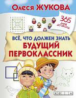 Книга Жукова О.С. Все, что должен знать будущий первоклассник  АСТ 9785171086121