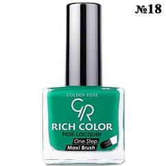 Лак для Ногтей Цвет Зелёный Морской Golden Rose Rich Color 18