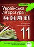 Українська література. Хрестоматія. 11 клас. Академічний та профільний рівні.