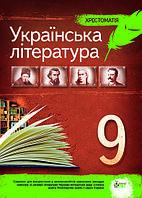 Українська література. Хрестоматія. 9 клас