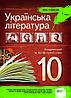 Українська література. Хрестоматія. 10 клас. Академічний та профільний рівні.