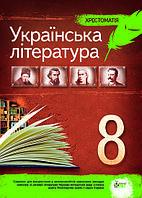 Українська література. Хрестоматія. 8 клас