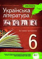 Українська література. Хрестоматія. 6 клас + твори для позакласного читання
