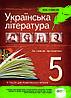 Українська література. Хрестоматія. 5 клас + твори для позакласного читання