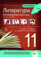 Литература. Интегрированный курс (русская и мировая). Хрестоматия. 11 класс. Уровень стандарта и академический