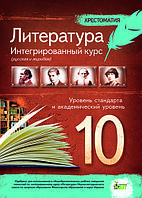 Литература. Интегрированный курс (русская и мировая). Хрестоматия. 10 класс. Уровень стандарта и академический