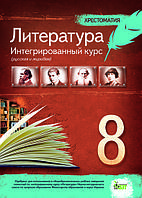Литература. Интегрированный курс (русская и мировая). Хрестоматия. 8 класс.