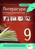 Литература. Интегрированный курс (русская и мировая). Хрестоматия. 9 класс.