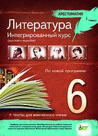 Литература. Интегрированный курс (русская и мировая). Хрестоматия. 6 класс.