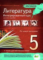 Литература. Интегрированный курс (русская и мировая). Хрестоматия. 5 класс.