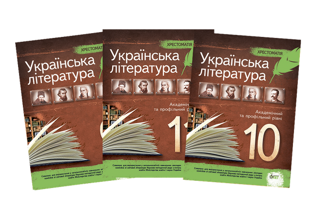 Украинская литература