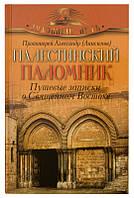 Палестинский паломник. Путевые записки о Священном Востоке. Протоиерей Александр (Анисимов), фото 1