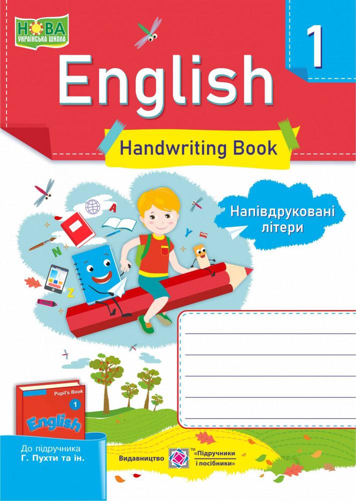 НУШ. Английский язык. Тетрадь по письму для 1 класса к учебнику Пухты. Полупечатные буквы