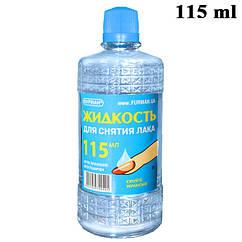Жидкость для Снятия Лака Классика с Ацетоном, 115 мл.