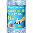Жидкость для Снятия Лака Классика с Ацетоном, 100 мл., фото 2