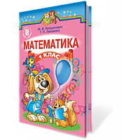 Математика, 1 кл. Богданович М, Лишенко Г.