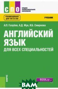 Английский язык учебник а. П голубев pleervacation.