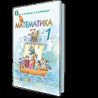 Математика, 1 класс. Рівкінд Ф. М., Оляницька Л. В.