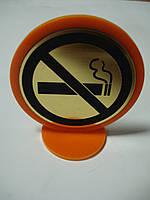 Настольные таблички не курить