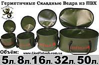Складные Гермо-Ведра для Рыбаков и Подводников в Ассортименте от производителя LionFish.sub (Цена: от 154 грн)