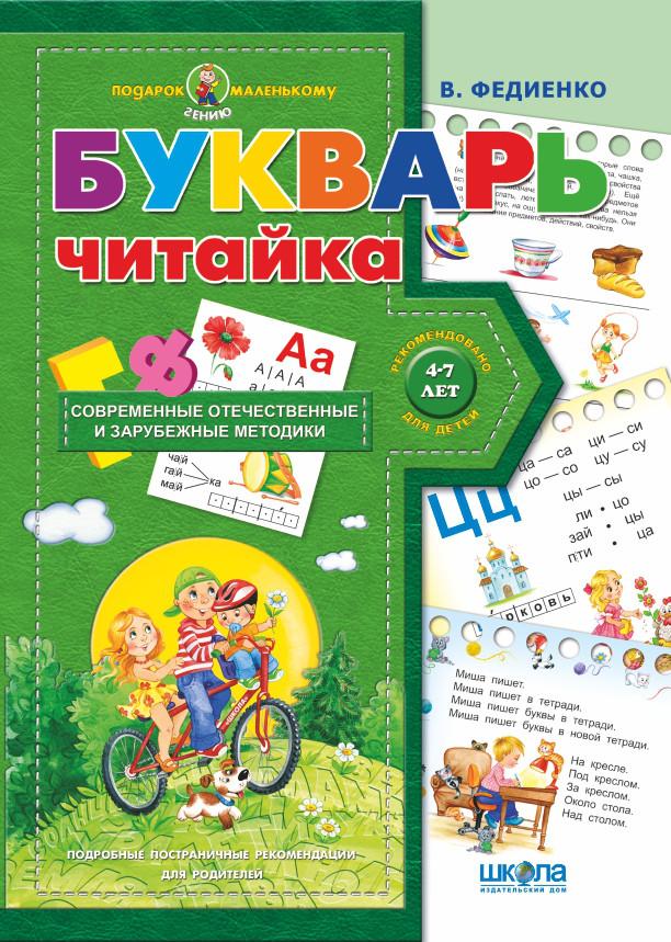 Букварь Читайка. Пособие для детей 4-7 лет (на русском)