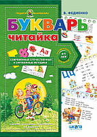 Букварь Читайка. Пособие для детей 4-7 лет (на русском), фото 1