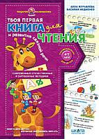 Книга для чтения и развития связной речи для детей 4-7 лет (на русском)