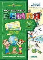 Моя планета Земля. Пособие для детей 4-7 лет (на русском)