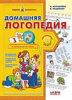 Домашняя логопедия. Книга для детей 4-7 лет (на русском), фото 1