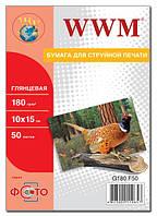 Фотобумага глянцевая А6(10*15) 180г 50 листов wwm (G180.50)