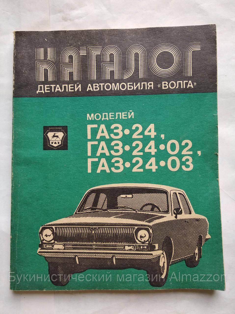 Каталог деталей автомобиля Волга ГАЗ-24, 2402, 2403