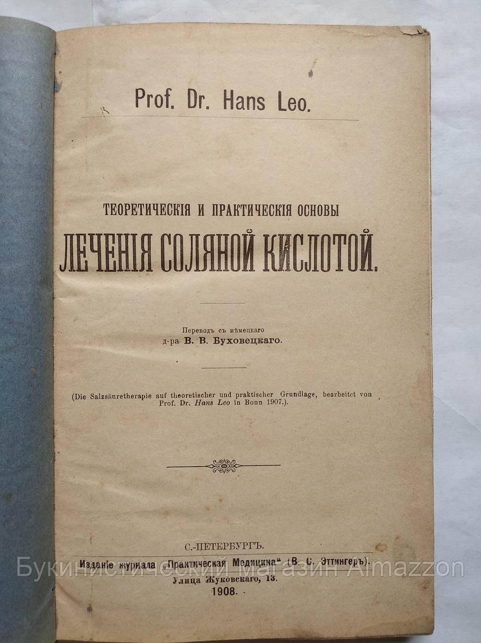Теоретические и практические основы лечения соляной кислотой. 1908 год