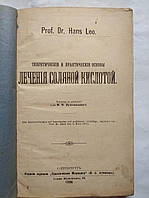 Теоретические и практические основы лечения соляной кислотой. 1908 год, фото 1