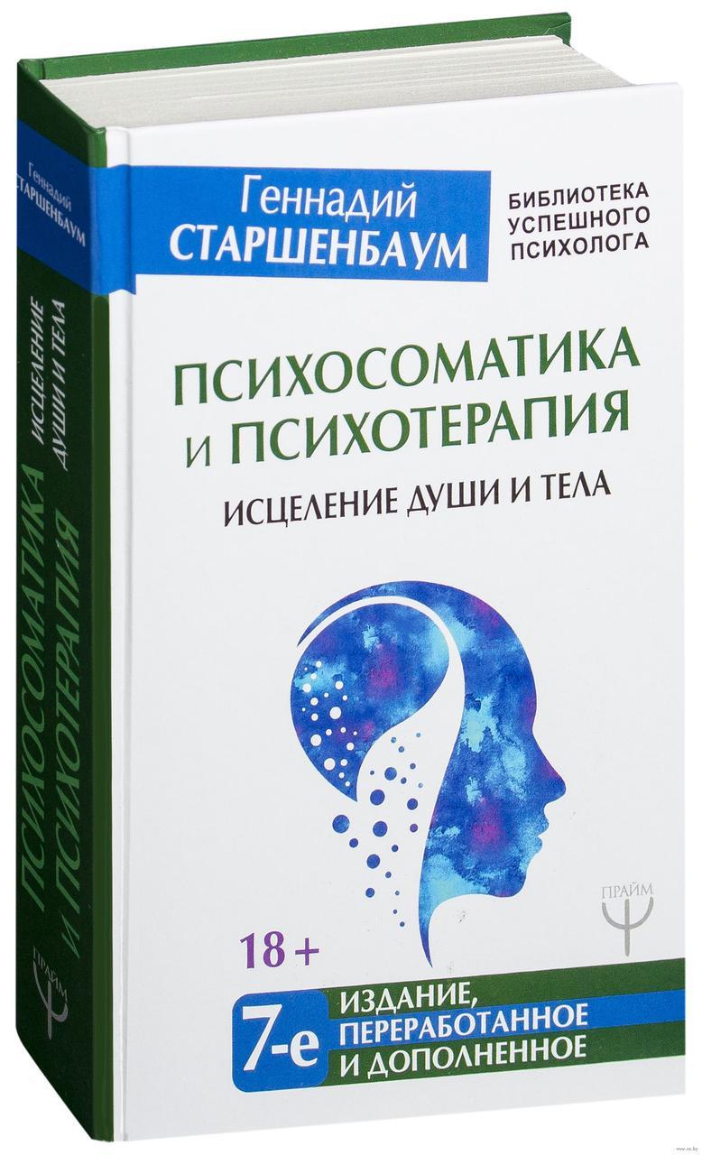 Г. Старшенбаум. Психосоматика и психотерапия. Исцеление души и тела.
