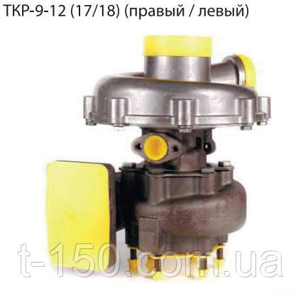 Турбина (турбокомпрессор) ТКР-9-12 (17/18) (правый / левый)  ЯМЗ-8503.10, ЯМЗ-Э8504.10-02,-12