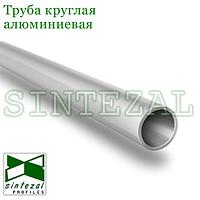 Круглая алюминиевая труба