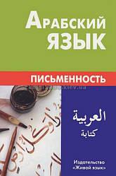 Арабский язык (العربية) | Письменность. Учебник | Живой язык