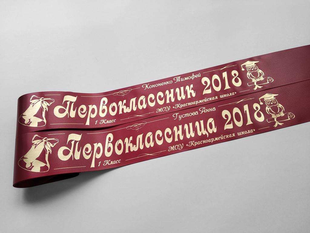 Бордовые ленты «Первоклассник», «Первый учитель» (надпись - основной макет №8).
