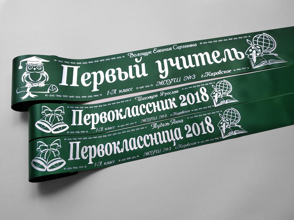 Зеленые ленты «Первоклассник», «Первый учитель» (надпись - основной макет №4).