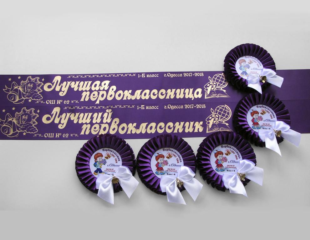 Фиолетовые ленты «Первоклассник» (надпись - основной макет №8) и медаль (розетка) «Выпускник 2019» — «Капелька» с бантиком и колокольчиком.
