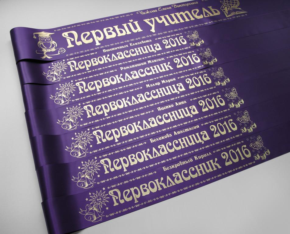 Фиолетовые ленты «Первоклассник» (надпись - основной макет №5).
