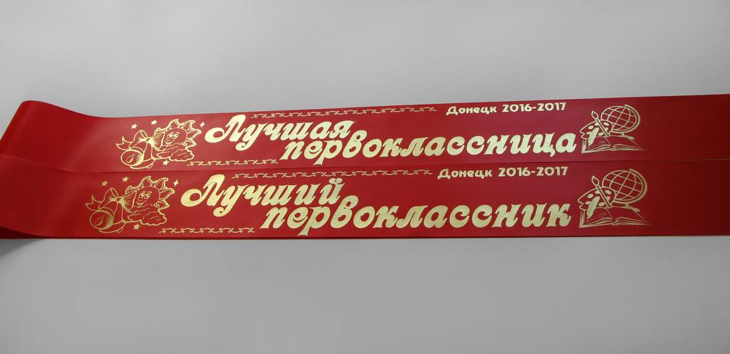 Красные ленты «Первоклассник» (надпись - основной макет №8).