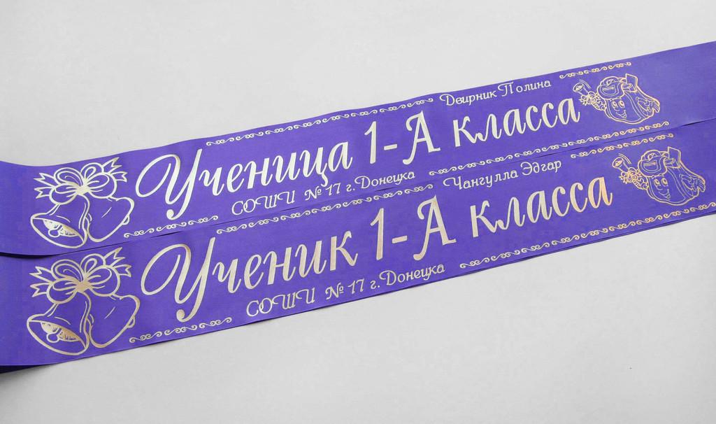 Лавандовые ленты «Первоклассник» (надпись - основной макет №3).