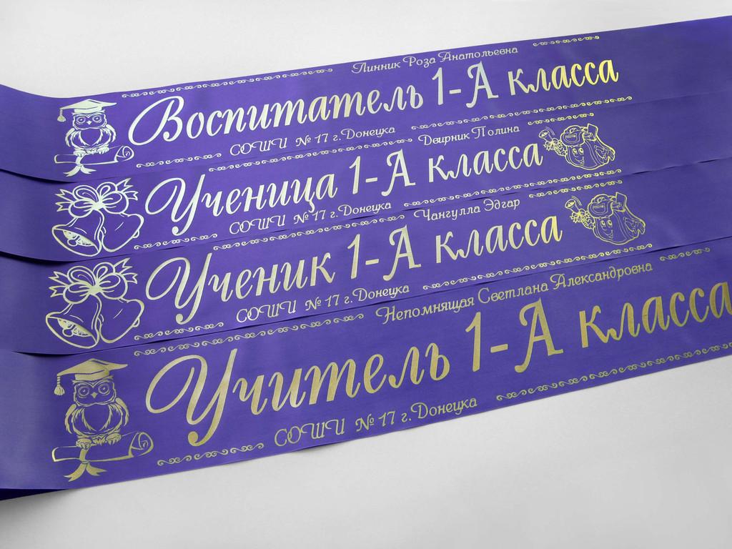 Лавандовые ленты «Первоклассник», «Воспитатель» и «Первый учитель»(надпись - основной макет №3).